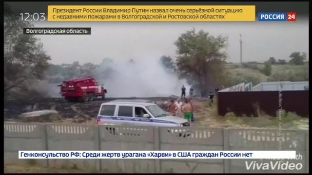 Новости на Россия 24 • Путин призвал не относиться к погорельцам поверхностно и бессердечно