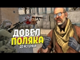 BRiTVA Play CS_GO - ДОВЕЛ ПОЛЯКА ДО ИСТЕРИКИ