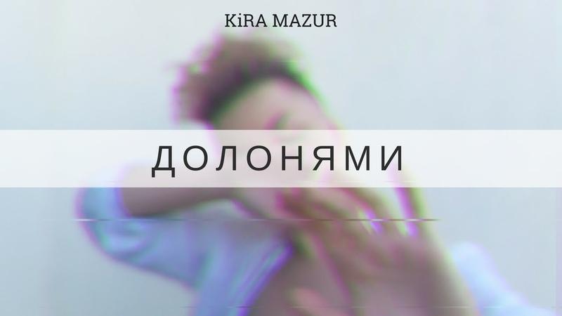 KiRA MAZUR - Долонями