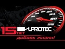 Компания СУПРОТЕК 15 лет вместе. Технологии, исследования, опыт. Моторные масла, присадки автохимия.