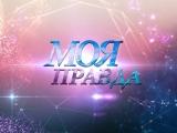 Моя правда. Анастасия Заворотнюк