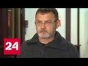 Освобожденный Бочкарев вернулся из Осло в Москву - Россия 24