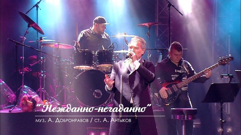 Александр ДОБРОНРАВОВ - НЕЖДАННО-НЕГАДАННО   Юбилейный концерт, Вегас Сити Холл, 2018
