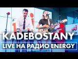 Живой концерт группы Kadebostany в утреннем шоу