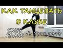 Как танцевать в клубе Простые движения для парней и девушек Клубные танцы CrissCross Spongebob 12