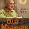 Олег Медведев в Апатитах | 01.12.2012