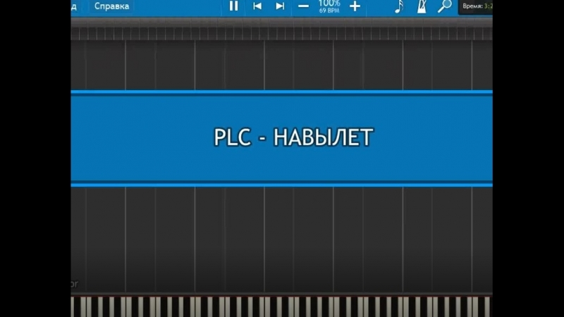 PLC - НАВЫЛЕТ (Пример игры на фортепиано)