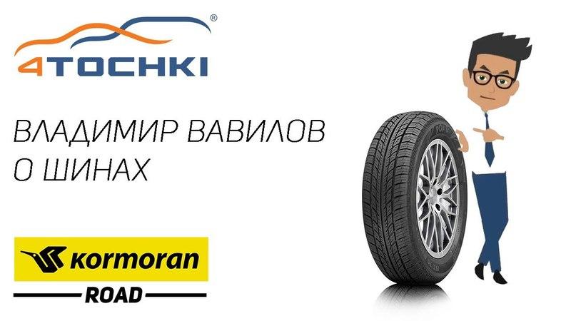 Kormoran Road final на 4точки. Шины и диски 4точки - Wheels Tyres