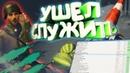 УШЕЛ СЛУЖИТЬ Garry`s Mod DarkRP ГАРРИС МОД ДАРК РП