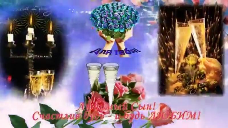 [v-s.mobi][v-s.mobi]Поздравления с днем Рождения сыну от мамы! Великолепное видео поздравление сыну.mp4.mp4