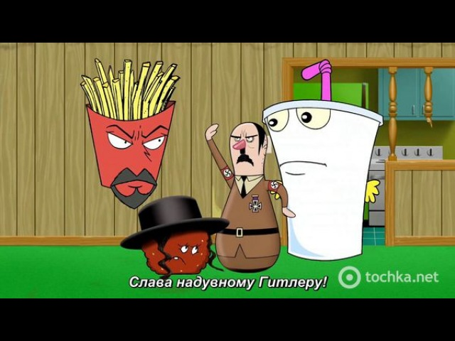 ATHF (Aqua Teen Hunger Force) | Команда Фастфуд - 6 сезон 9 серия (субтитры)