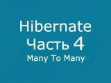 Java Hibernate часть 4 Many To Many