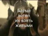 Славянские герои. Евпатий Коловрат.