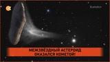 Межзвёздный астероид оказался кометой! Оумуамуа