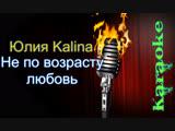Юлия Kalina - Не по возрасту любовь ( караоке )