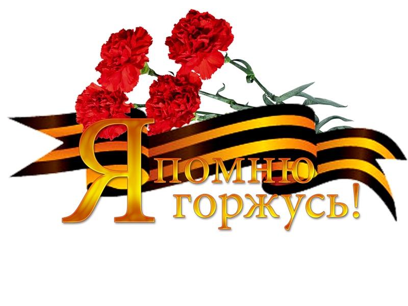 Вахта отличной учебы в МОУ Первомайской ООШ № 1