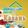 Казань & Заквасок ДОМ!