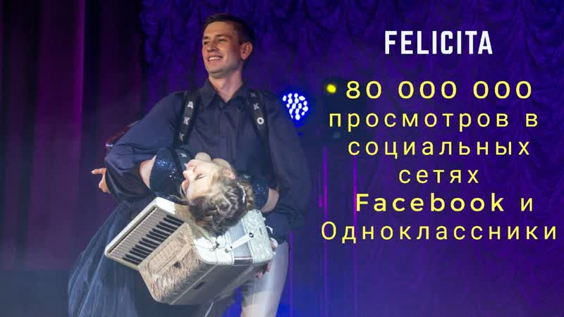 A.Poeluev A.Kryshtalyova - Felicita А.Поелуев и А.Крышталева - Феличита Аккордеон accordion