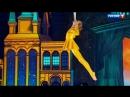 Бесстрашная гимнастка парит под куполом и вслед за ней взмывают звуки саксофона