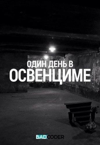 Один день в Освенциме (2015)