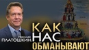 Николай Платошкин Отрицательный отбор элит К чему нам готовиться