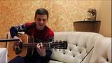 Руки Вверх -(под гитару)