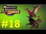 Monster Hunter Freedom Unite - Online Quests -- Part 18 Heat Wind