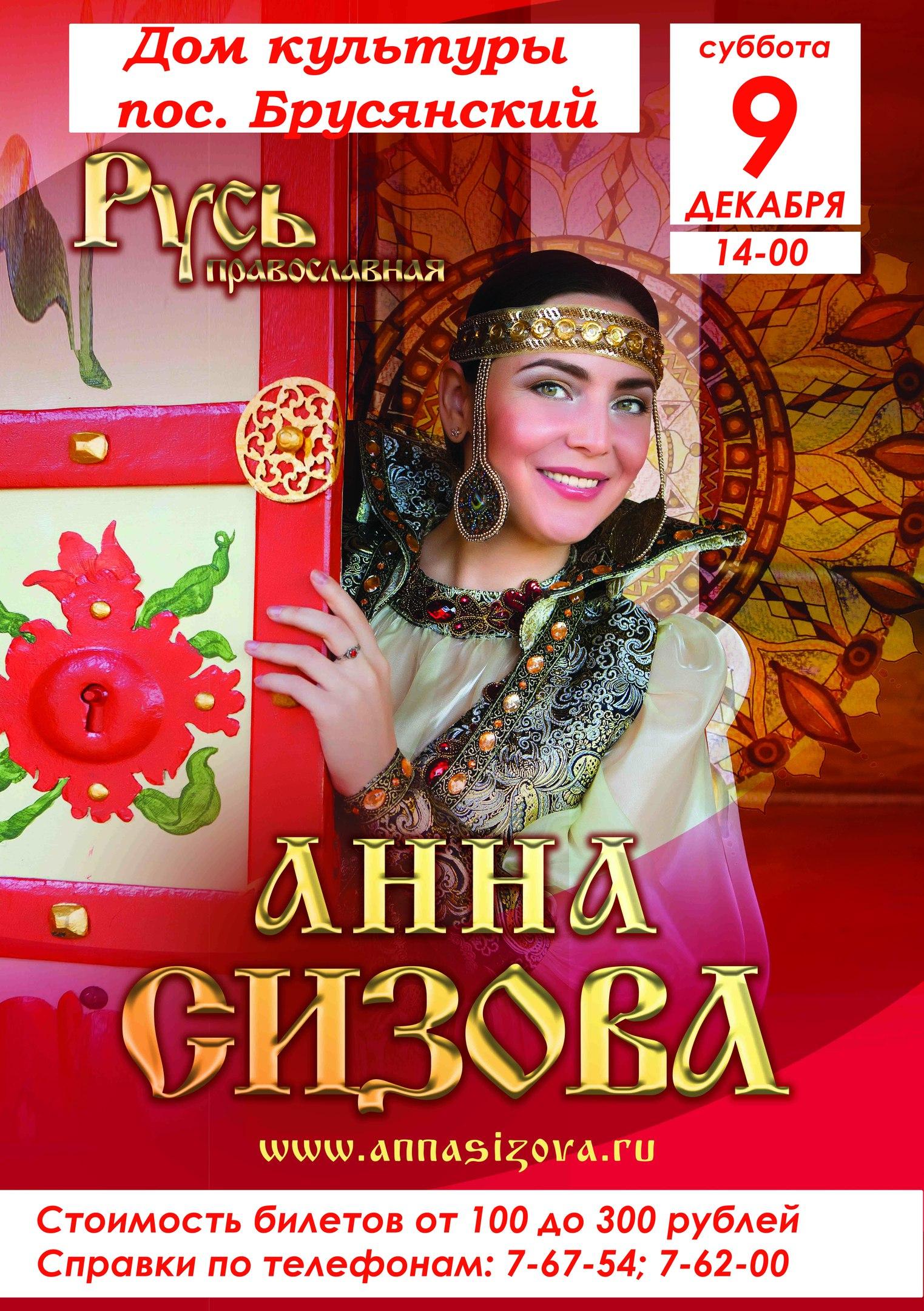 9 декабря в посёлке Брусянский поёт Анна Сизова