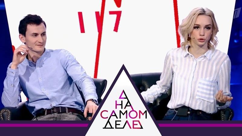 На самом деле Дважды преданная Диана Шурыгина обвиняет мужа в измене Выпуск от 30 05 2018