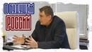 Евгений Федоров о НОД, будущем России и преемнике Путина