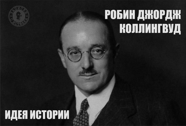 Идея истории