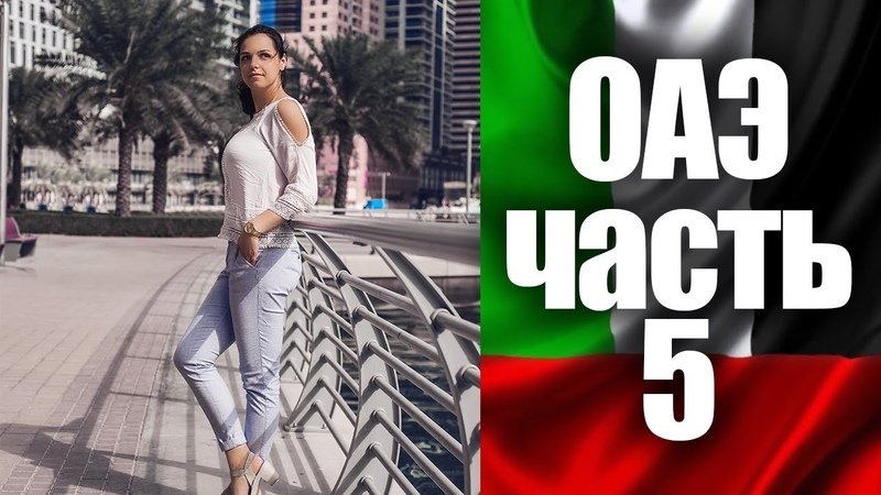 ОАЭ НА АВТО - Часть 5. Что делать в Дубае и Шардже   UAE