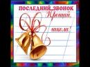 Выпуск 2018 СШ №2 г Столин