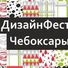 ДизайнФестЧебоксары.