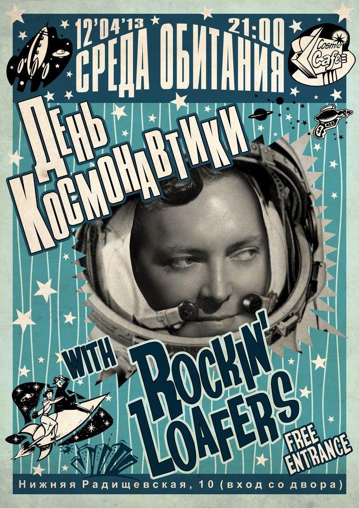 12.04 Rockin' Loafers - Sreda Obitaniya