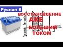 Удаление сульфата аккумулятора АКБ методом большого тока Импульсная десульфатация