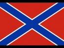 Флаг Новороссии!  «Мы платим за свободу кровью... »