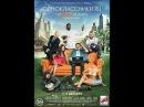 Одноклассники: НаCLICKай удачу (Официальный трейлер 2013)
