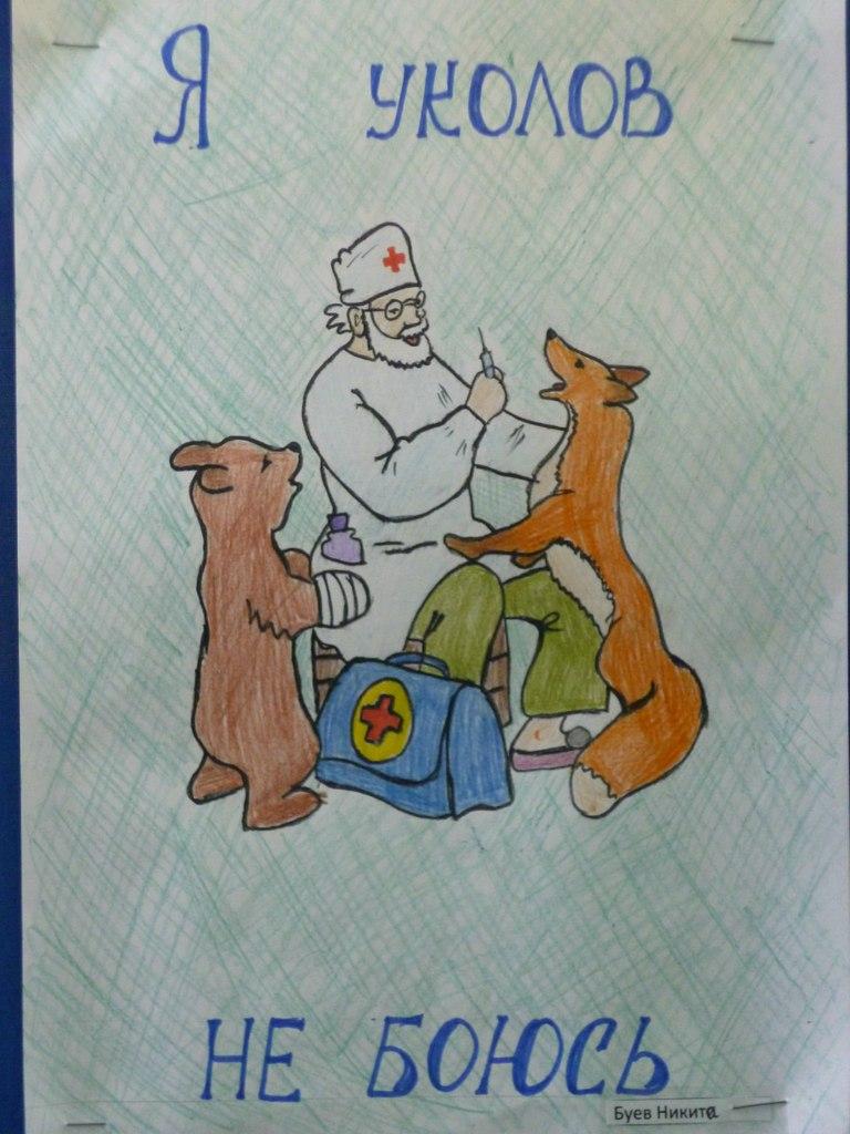 25 апреля прошел конкурс детских рисунков я прививок не боюсь