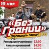 """Паркур фестиваль """"Без Границ"""" г.Псков"""