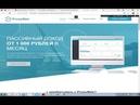 Proxy web info Схема и тактика заработка
