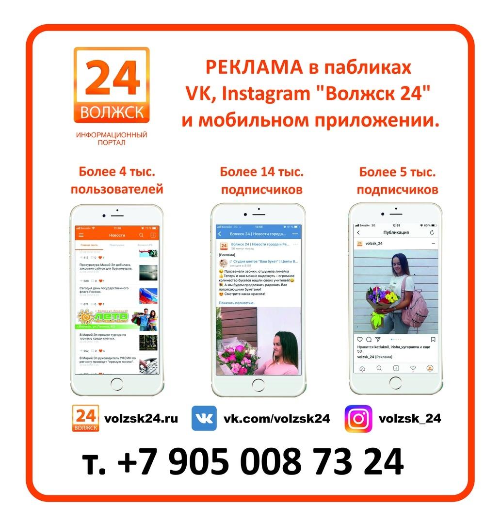 """РЕКЛАМА в пабликах VK, Instagram """"Волжск 24"""" и мобильном приложении."""