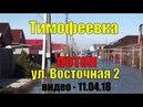 Записки горожанина 91. Потоп Тимофеевка, Нижнее Санчелеево - что говорят жители и МЧС.