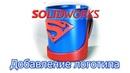 Solidworks Добавление логотипа Superman