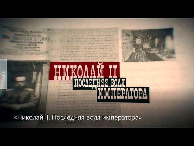 «Николай II. Последняя воля императора» (2017) HDTV
