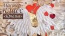 Крылья Ангела /Как сделать крылья/День Св. Валентина/ St Valentine's DIY/Wings DIY
