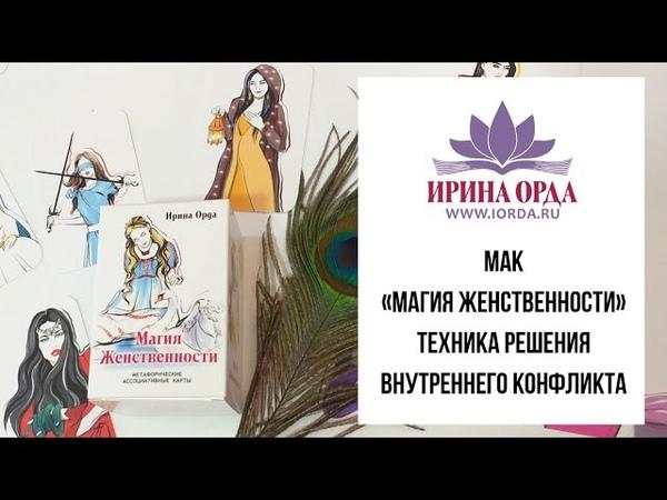 Ирина Орда МАК техника ОБО МНЕ