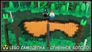 Lego Самоделка Огненное болото Зона отчуждения Города Х