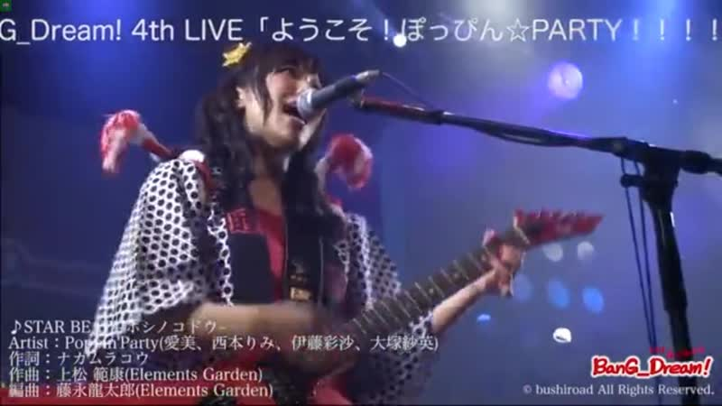 BanG Dream 3rd LIVE Poppin' Party STAR BEAT ~Hoshi no Kodou~