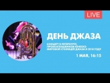Концерт к Международному Дню джаза. Онлайн-трансляция